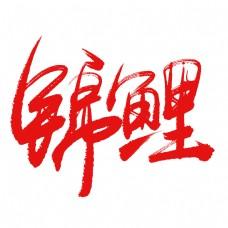 锦鲤手写毛笔书法艺术字