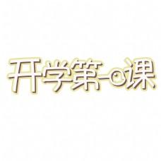 千库原创艺术字开学第一课