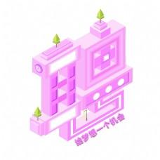 浪漫时尚紫色大气2.5D立体招聘海报艺术字可商用元素