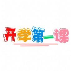 开学第一课彩色卡通艺术字