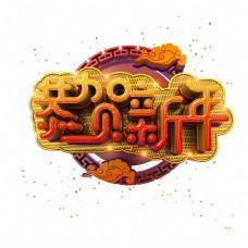 恭贺新年立体炫酷金色艺术字