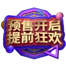 天猫促销立体字双11全球狂欢节C4D艺术字