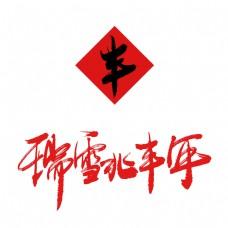 瑞雪兆丰年手写毛笔书法艺术字