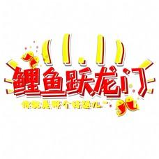 双十一鲤鱼跃龙门电商促销卡通艺术字