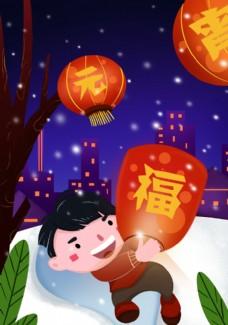 春节元旦迎新贺岁