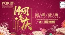 創意周年慶店慶線下活動營銷促銷