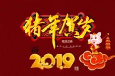 新年快乐 猪年 2019年