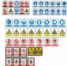 安全警示禁止等各类标志