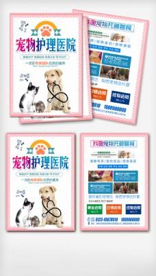 宠物医院护理宣传单彩页设计