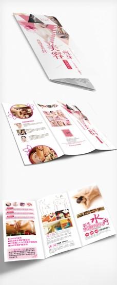 大气美容宣传三折页设计素材图
