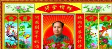 毛主席中堂画梅兰竹菊华堂增辉花