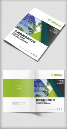 通用环保能源企业画册封面设计