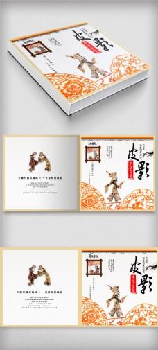 中国风传统文化皮影画册封面