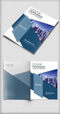 蓝色高端大气企业画册封面设计矢量模板