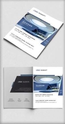 蓝色大气商务企业画册封面模板