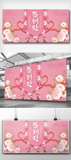 唯美婚礼签到处展板设计(2)