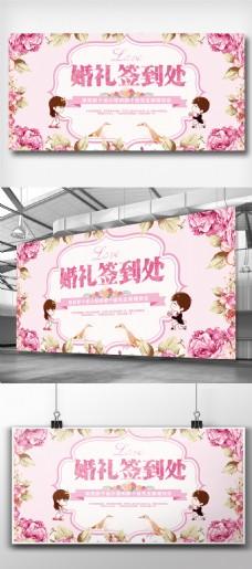 唯美水彩婚礼签到处背景展板设计
