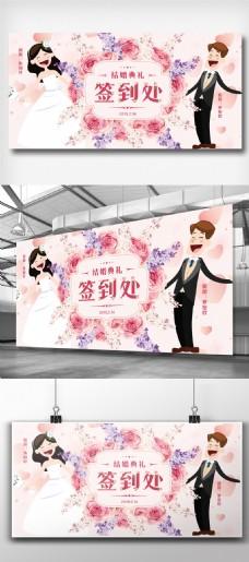 粉色唯美手绘花朵结婚典礼签到处展板设计