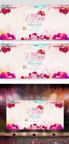 2017年粉色花纹婚礼舞台背景模板