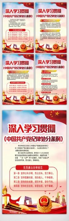 深入学习贯彻共产党处分条例挂画宣传