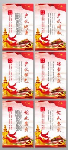 三严三实党建廉政文化宣传挂画