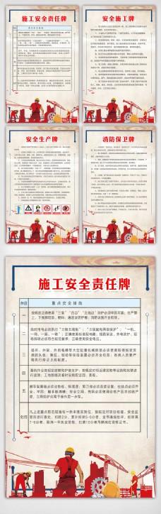 工地工作制度宣传挂画设计模板