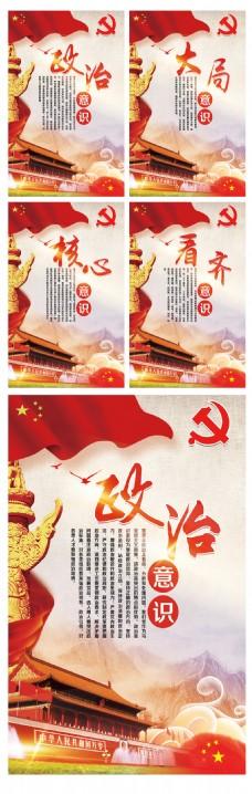 2017红色简约四个意识党建宣传挂画模板