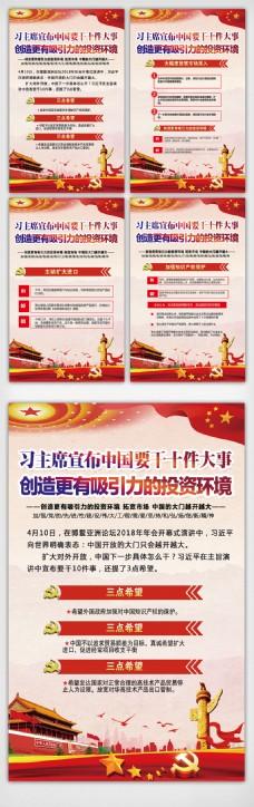 习近平宣布中国要干十件大事挂画
