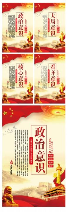 2017红色大气四个意识党建展板挂画模板