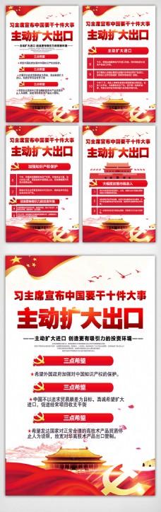 主动扩大出口宣传挂画设计模板