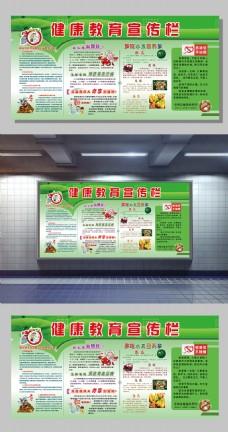 健康教育宣传展板设计模版