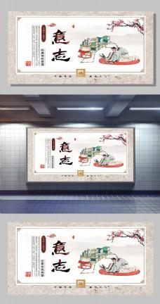 2017中国传统国学文化展板设计