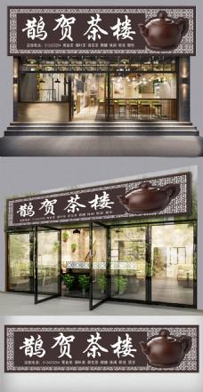 中国风大气茶楼门头设计模板