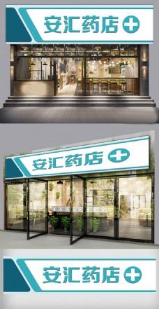 蓝色药店门头设计模板