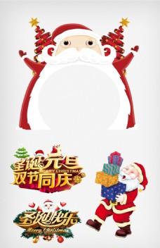 大气圣诞老人拱门模板