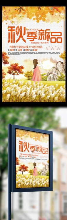 简约时尚秋季新品促销海报