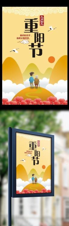 2017重阳节卡通海报