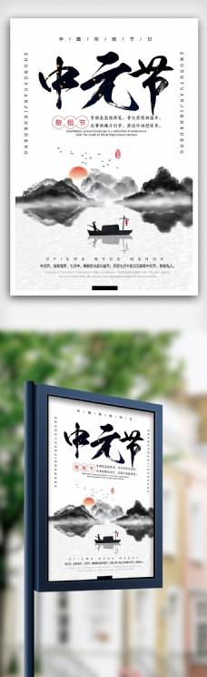 水墨风中元节海报