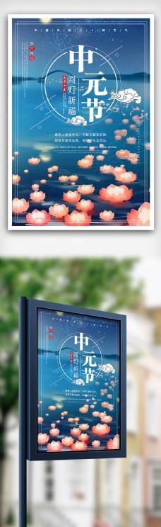 大气简约中元节宣传海报