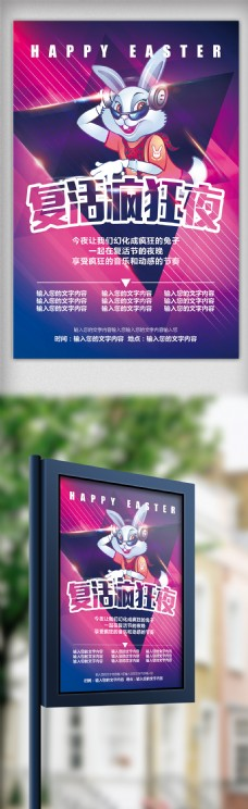 炫彩复活节酒吧KTV活动海报模板