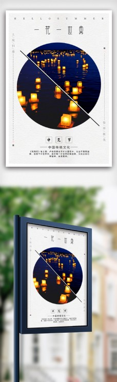 中元节海报设计模板