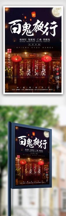 百鬼夜行中元节海报