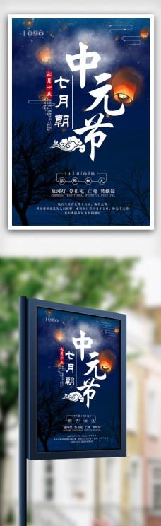 传统节日中元节海报