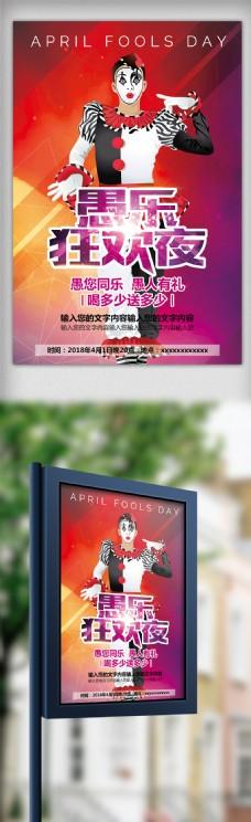 炫彩愚人节酒吧KTV活动海报模板