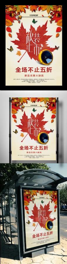 秋装上市促销海报设计