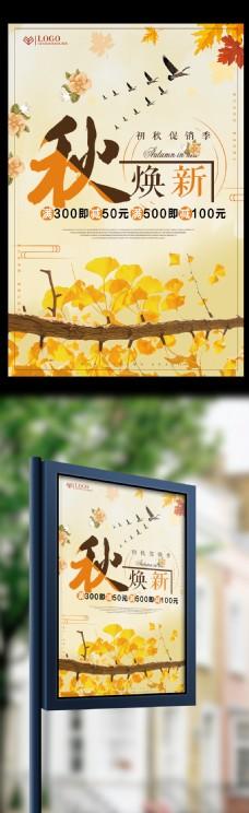 秋换新秋季新品促销海报设计