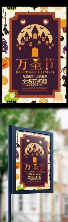 创意简约万圣节活动促销海报模板