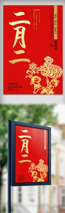 炫彩时尚二月二龙抬头宣传海报设计模板