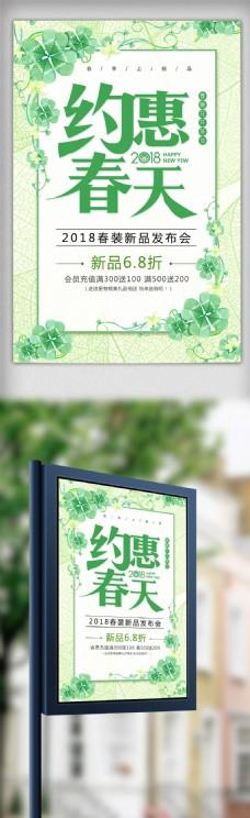 绿色清新约惠春季初春促销海报