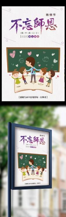 17年紫色高大上学校教师节商业海报zzz